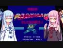 【VOICEROID実況】30周年記念初代ロックマンボスラッシュ【琴葉姉妹】