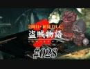 【2周目】ダークソウル2実況/盗賊物語2【初見DLC】#028