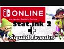 【スマホ不要】Stat.ink 2とSquidTracks導入方法【戦績ログ】