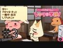【実況】どこでもいっしょ レッツ学校! でレッツ武士道! Part3