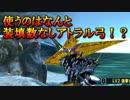 【MHXXNS】地雷装備の本気!ブレイヴ曲射特化装備