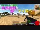 【Minecraft実況】吉良吉影は静かにマイ暮らしたい 第66話