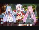 【アズールレーン】琴葉姉妹がアズレンやるっぽい♪part6