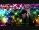 【無料】ボイトレ男子の熱情 第2話