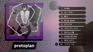 〔Full Album〕plotoplan / クロスフェード