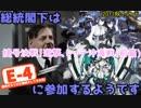【艦これ】総統閣下は捷号決戦!邀撃、レイテ沖海戦に参加す...