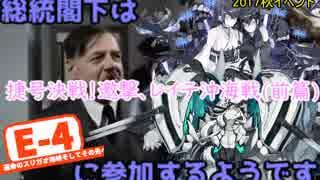 【艦これ】総統閣下は捷号決戦!邀撃、レ