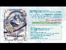 """【初音ミク】『初音ミク「マジカルミライ 2017」』ダイジェスト【Hatsune Miku """"Magical Mirai 2017""""】 thumbnail"""