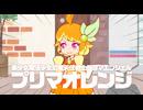 せいぜいがんばれ!魔法少女くるみ 第10話「合体奥義炸裂!なんとかエナジーフォーメーション!」 thumbnail