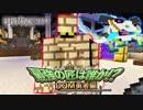【日刊Minecraft】最強の匠は誰か!?DQM勇者編 転職するなら第1章【4人実況】