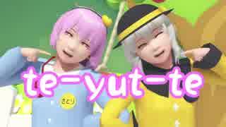 【そばかす式】古明地姉妹で 「te-yut-te」