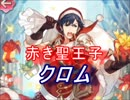 【FEヒーローズ】冬祭りの使者 - 赤き聖王子 クロム特集