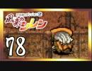 卍【不定期シレン日記】part78