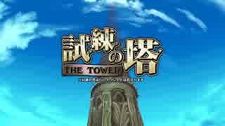 【オトギフロンティア】試練の塔 戦闘BGM