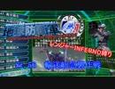 【地球防衛軍4.1】レンジャー INF縛り M56 輸送船急襲作戦【ゆっくり実況】