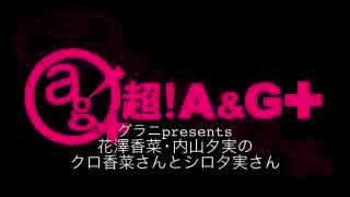 花澤香菜と内山夕実のクロ香菜さんとシロ夕実さん 2017年12月18日 第90回