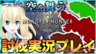 【MHWベータ版】モンハンワールドの世界で大暴れしてきた!