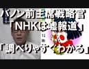バノン前首席戦略官「NHKは嘘を報道。調べりゃすぐわかる」名指し批判