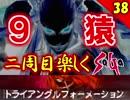 【ミンサガ】2周目をやり込みながら全力で楽しむミンサガ実況 Part38