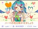 【オリジナル】『ハートの花を咲かせましょう』【初音ミクV4】