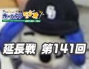 【延長戦#141】れい&ゆいの文化放送ホームランラジオ!