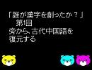 第35位:「誰が漢字を創ったか?」 第1回 旁から、古代中国語を復元する