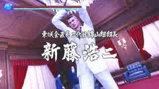 龍が如く極2 LEGENDボス戦 林弘・新藤浩二・猛虎・ジングォン派倉橋
