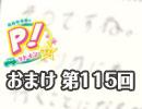 【おまけ#115】高森奈津美のP!ットイン★ラジオ