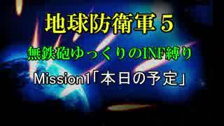 【地球防衛軍5】無鉄砲ゆっくりのINF縛り part1【本日の予定】