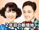 MANZAI「ナイシ」〜白井ゆかり2年目の新境地・ナイツ?〜/ザ忘年会 ソライブ年末オンステージ