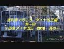 迷列車で行こう ダイヤ改正編 第一回 小田急ダイヤ改正 2018 其の一