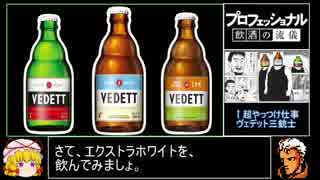 ホモと飲むビール第5回 ヴェデットエクストラホワイト