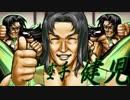 【MUGEN】凶悪キャラオンリー!狂中位タッグサバイバル!Part9(I-1)