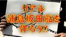 浦島坂田船「リアル浦島坂田船を作ろう!!」