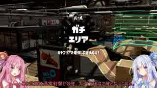 [ケルビンS+/1080p]琴葉姉妹のマニューバーで楽しくスプラトゥーン2!part4