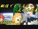 【マリオカート8DX】配信でもうるさい元日本代表 PART9