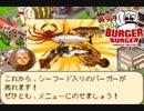 【実況】裏切りきうりのバーガーバーガーpart25