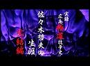 実録 広島極道抗争② 佐々木哲夫の生涯【乱世に散った、悲しき俠(おとこ)】