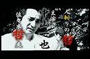 【予告】実録 広島極道抗争① 佐々木哲夫の生涯【「仁義なき戦い」を企てた男】