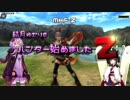 【MHF-Z】ハンター始めましたZ part11【VOICEROID実況】