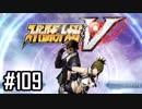 (終)【実況】ロボオタがとにかく楽しむスーパーロボット大戦V【Part109】