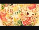 【NNIオリジナル】 赤いくつ下はどこですか?feat.うぐ 【odasis】 thumbnail