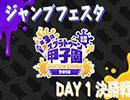 第3回 スプラトゥーン甲子園 ジャンプフェスタ選抜大会 DAY 1・決勝戦