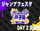 第3回 スプラトゥーン甲子園 ジャンプフェスタ選抜大会 DAY 2・決勝戦