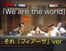 「We are the world」ヒムペキ兄さん