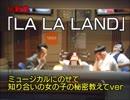 「LA LA LAND」ヒムペキ兄さん