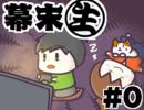 第8位:[会員専用]幕末生 第0回 thumbnail