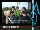 Arctic Monkeys summer sonic 07 osaka