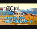 【GODforest】第109回【地域伝承編】第39回「山口─耳なし芳一」