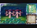 【世界樹の迷宮Ⅴ】字幕妄想プレイ【part4】